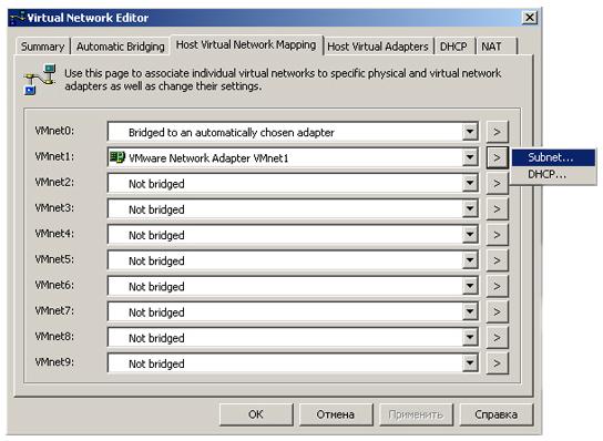 Новый виртуальный сетевой адаптер