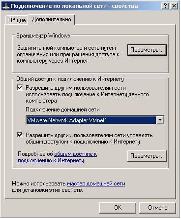 Доступ к интернету VMWare