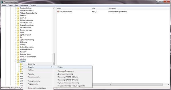 Создаем новый раздел реестра для нашего usb устройства в windows 7