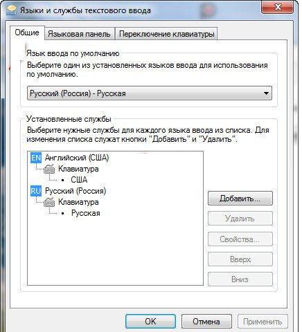 Восстанавливаем языковую панель на windows7