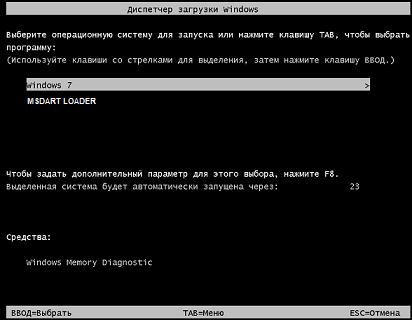 Msdart в windows7 boot menu