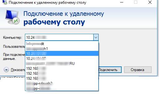 mstsc.exe отображает историю rdp подключений