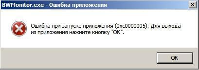 """Ошибка при запуске приложения (0xc0000005). Для выхода из приложения нажмите кнопку """"ОК"""" в Windows 7"""