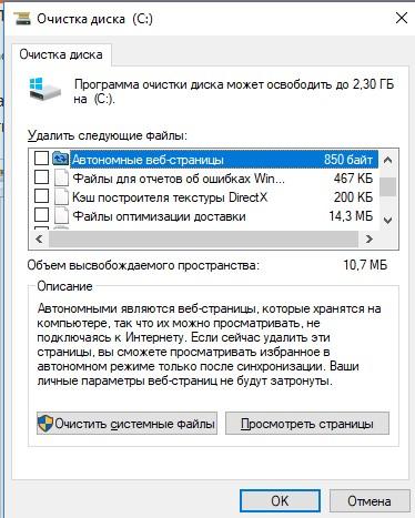 cleanmgr windows 10 Очистить системны файлы