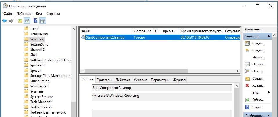 задание планировщика StartComponentCleanup - очистка компонентов