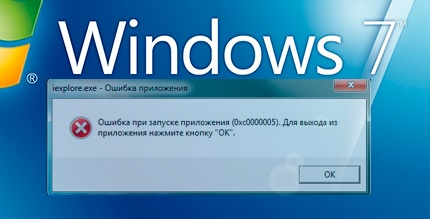 ошибка при запуске приложения 0xc0000005 windows 7