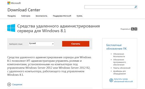 Новый RSAT для windows 8.1