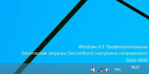 Windows 8.1 Безопасная загрузка(SecureBoot) настроена неправильно Build 9600.