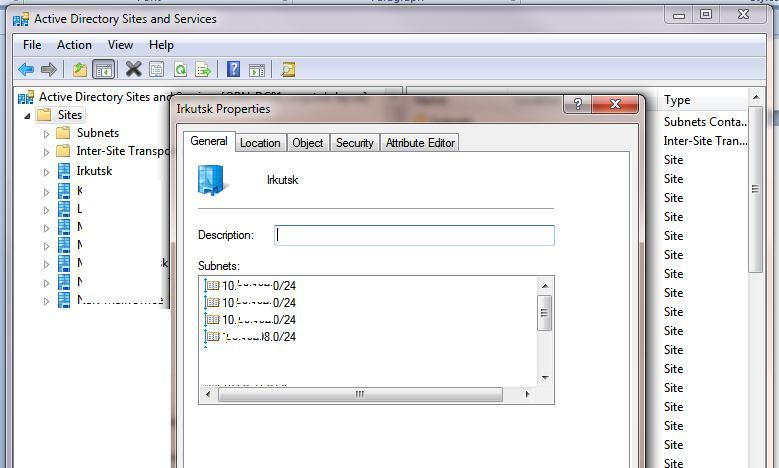 Сайты active directrory и ip подсети
