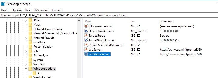 reg файл для настройки клиента на WSUS сервер