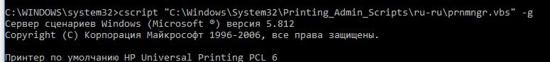 prnmngr.vbs установить принтер по умолчанию из командной строки