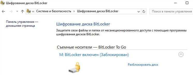 BitLocker - разблокировать диск в Windows 10