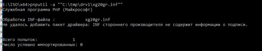 Не удалось добавить пакет драйвера: INF стороннего производителя не содержит информации о подписи
