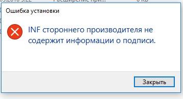 INF файл драйвера стороннего производителя не содержит информации о подписи