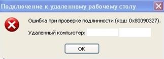 Ошибка при проверке подлинности (код: 0x80090327).