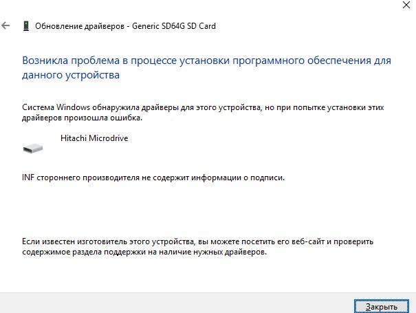 Hitachi Microdrive Inf стороннего производителя не содержит информации о подписи