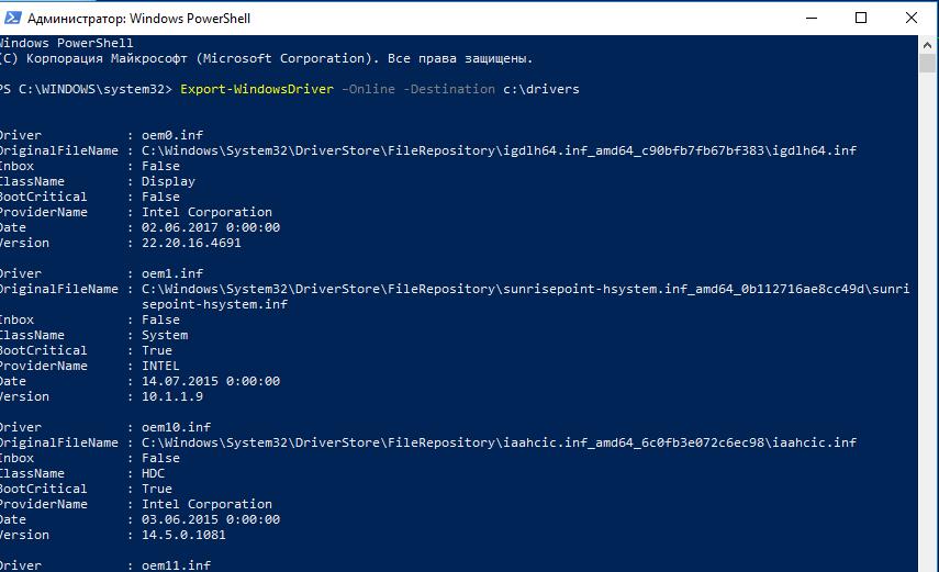 Export-WindowsDriver  - бэкап установленных драйверов в каталог на диске