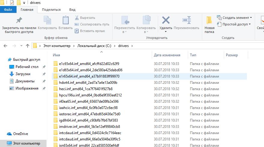 каталог с inf файлами всех драйверов