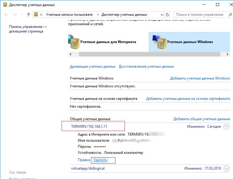 сохраненный пароль для rdp