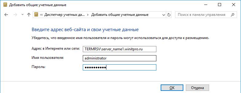 сохранить пароль для rdp подключеняи к серверу
