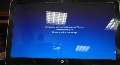 Не удалось настроить обновления Windows. Отмена изменений. Не выключайте компьютер