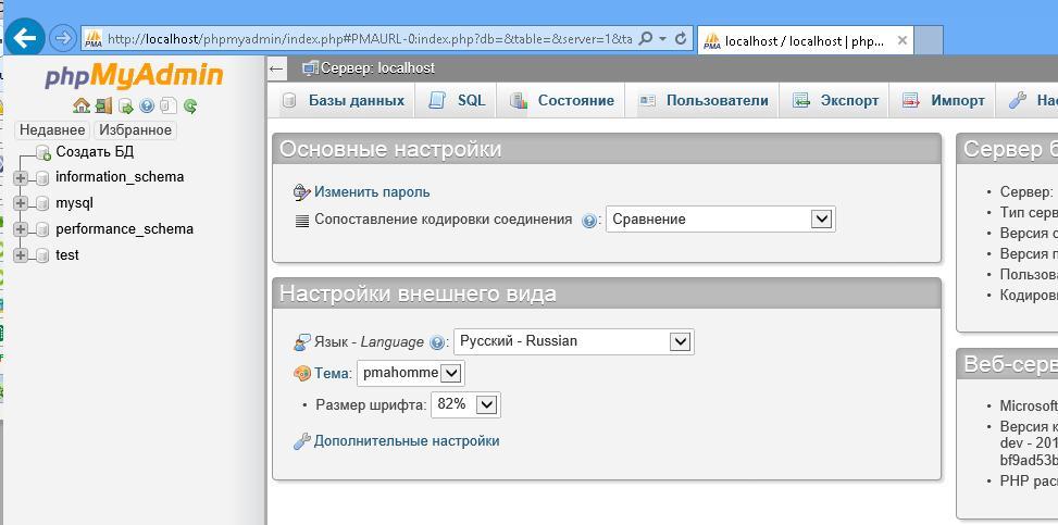 панель управления phpmyadmin на Windows 8 / 2012