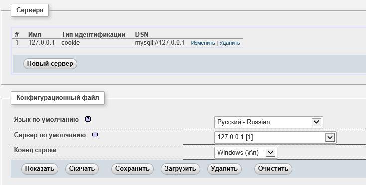 phpmyadmin свойства mysql сервера