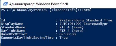 powershell Get-TimeZone