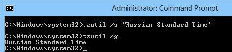 tzutil изменить часовой пояс Windows 8 из командной строки