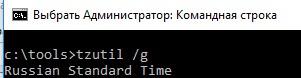 tzutil /g узнать текущий часовой пояс компьютера