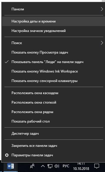 windows10 настройка даты и времени