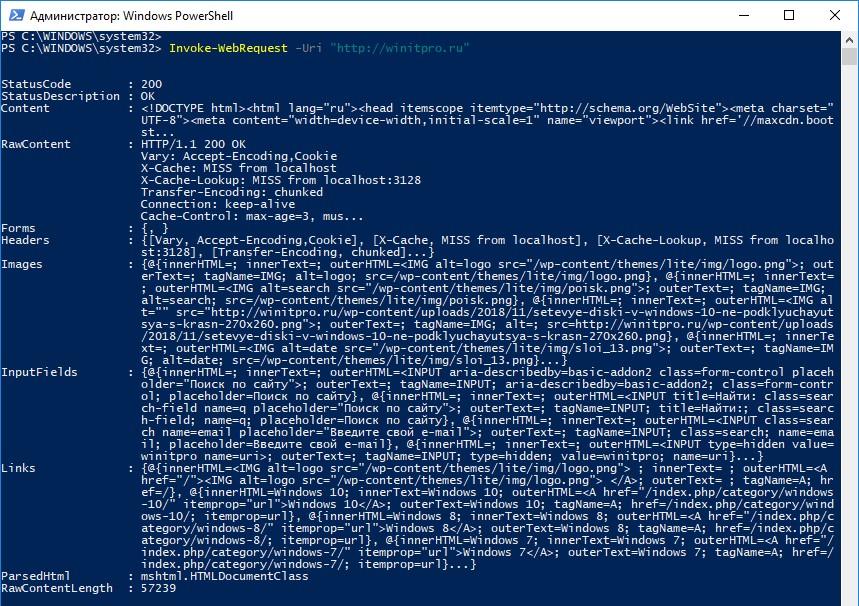 Invoke-WebRequest обработка html страниц в powershell