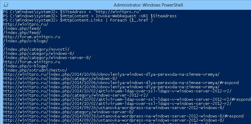 Обработка содержимого веб страниц html с powershell