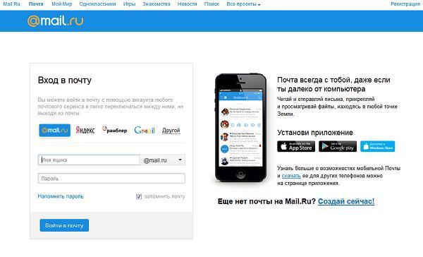 powershell аутентификация с помощью веб форм на mailru