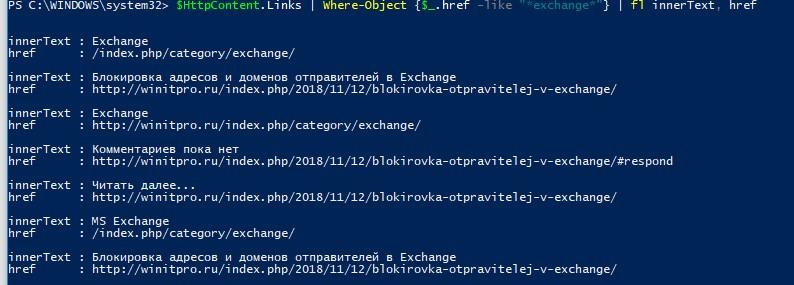 powershell фильтр объектов на html странице
