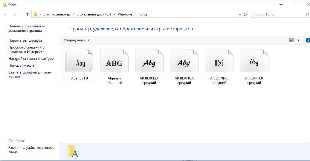пропала часть стандартных шрифтов в Windows 10