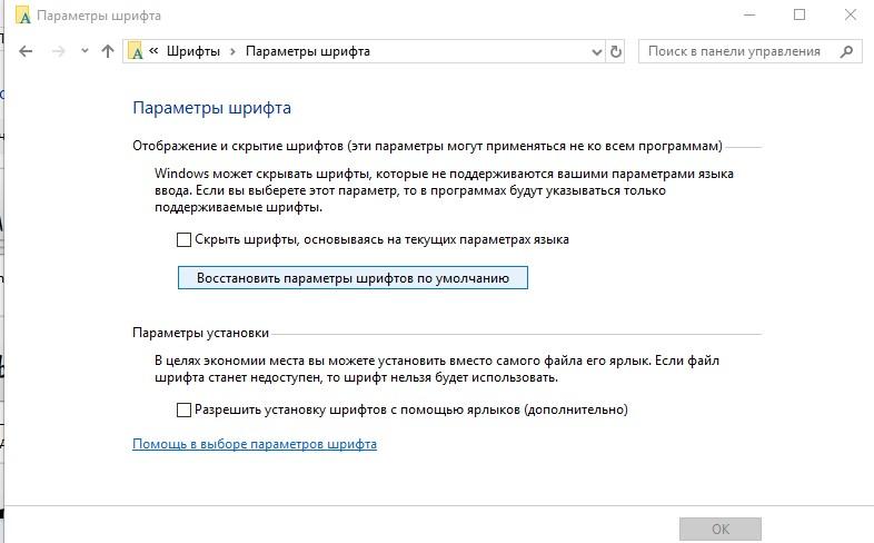 Восстановить параметры шрифтов по умолчанию в Windows 10 и 8.1