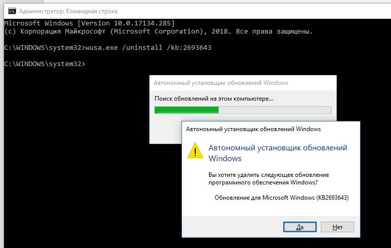 wusa.exe удаление обновлений windows из командной строки