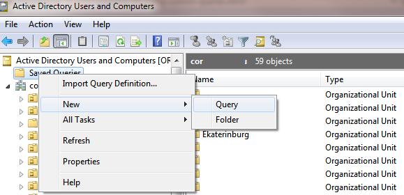 новый сохраненный запрос к Active Directory
