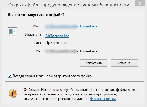 Запустить этот exe файл? Открыть файл – предупреждение системы безопасности Windows 10