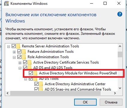 RSAT включить модуль Active Directory Module for Windows PowerShell