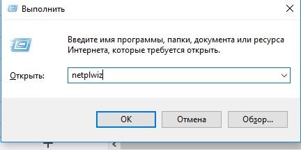 netplwiz панель управления локальными пользователями в windows 10