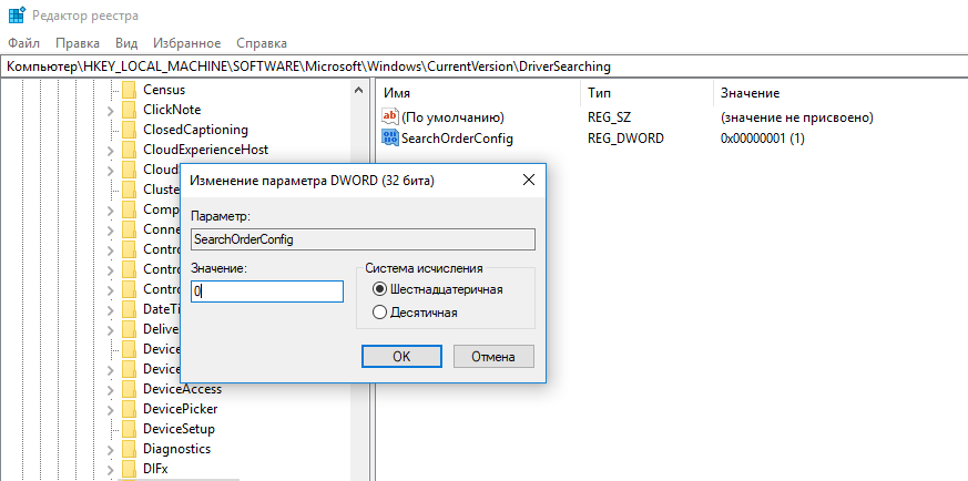 SearchOrderConfig отключить поиск новых драйверов устройств