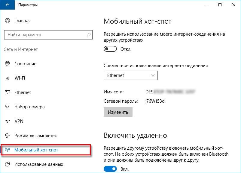 windows 10 1607 и выше включить Мобильный хот-спот