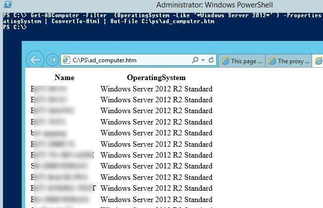 html отчеи по компьютерам в домене active directory