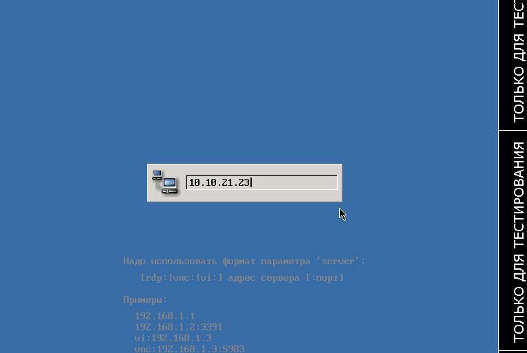 введите адрес терминального сервера