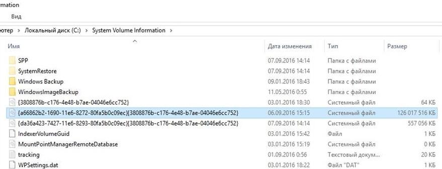 очень большой размер каталога System Volume Information - более 120 гигабайт