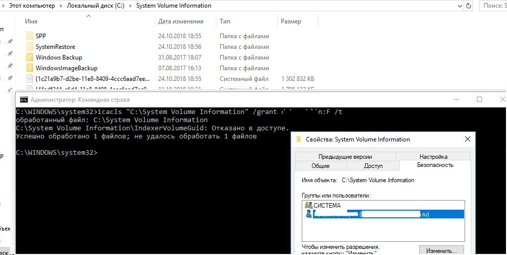 icacls дать доступ к каталогу System Volume Information