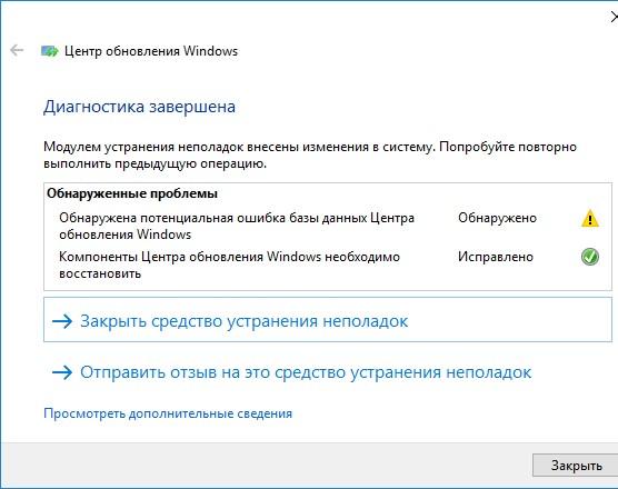 исправить ошибкт Windows Update автоматически