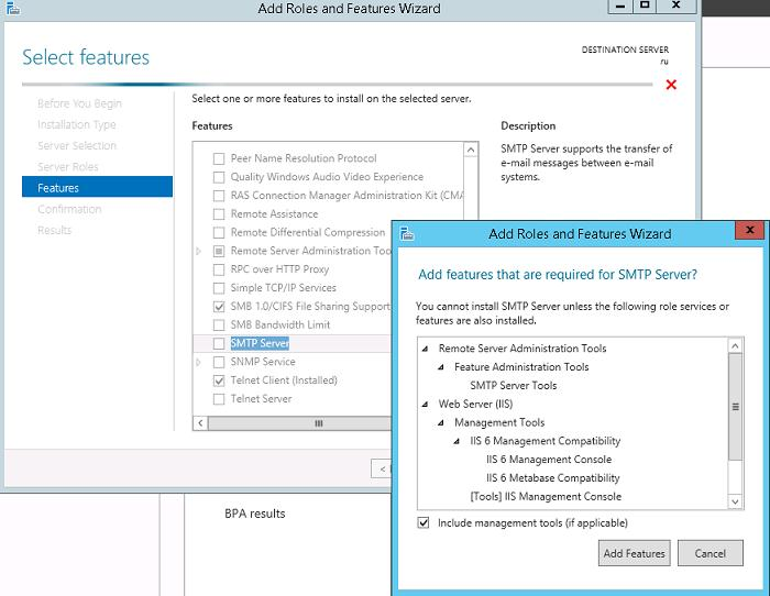 smtp сервер на windows server 2012 r2
